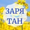 """Алексеевская газета """"Заря"""""""