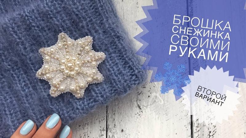 Брошь снежинка своими руками 2 вариант | как сделать брошку из бусин и бисера | flake brooch DIY