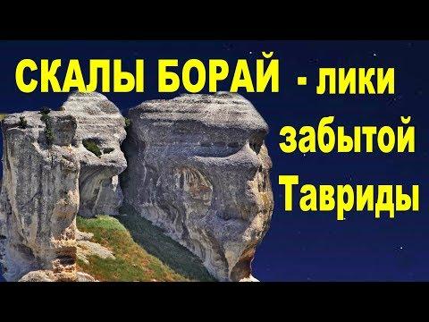 Скалы Борай - лики забытой Тавриды. 👍 Экспедиция с каналом AISPIK.