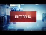 Евгений Феклистов - Вести. Интервью (ГТРК