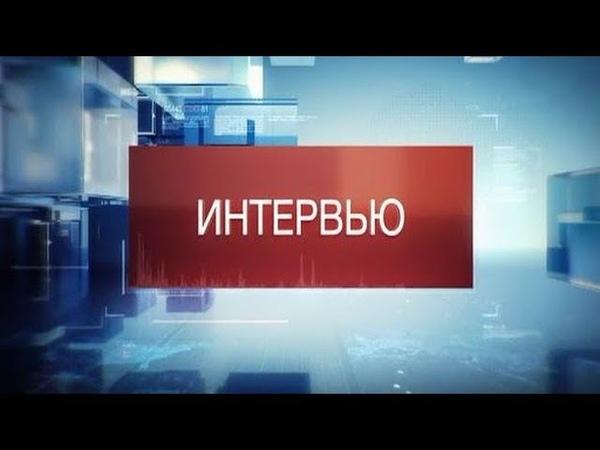 Евгений Феклистов - Вести. Интервью (ГТРК Орёл, 2018)