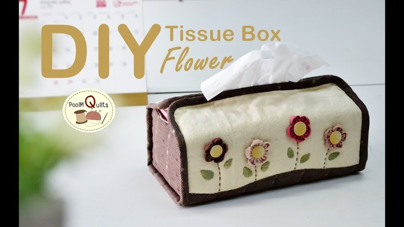 DIY Tissue box || How to : กล่องทิชชู่ดอกไม้