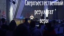 Дмитрий Розен Сверхъестественный результат веры