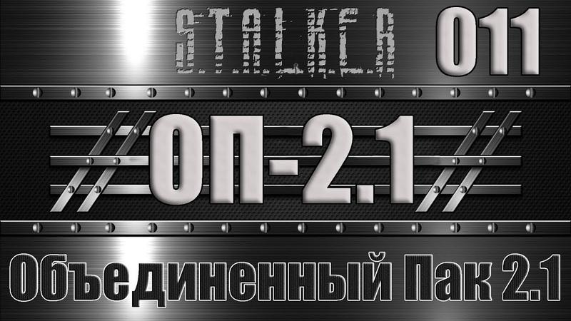 Сталкер ОП 2.1 - Объединенный Пак 2.1 Прохождение 011 САТАНА ТАМ ПРАВИТ БАЛ » Freewka.com - Смотреть онлайн в хорощем качестве