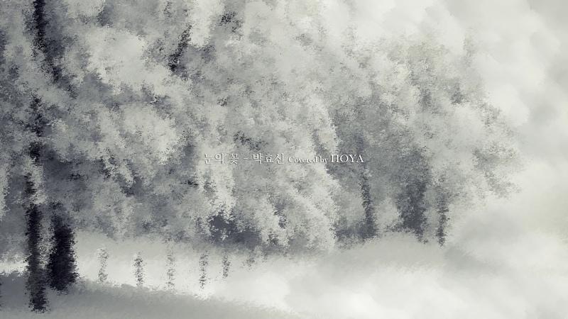 눈의 꽃 박효신 Covered by HOYA