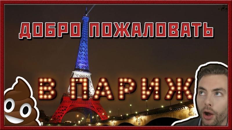 Пол Уотсон: во что превратился Париж