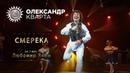 СМЕРЕКА Олександр Кварта SMEREKA Oleksandr Kvarta