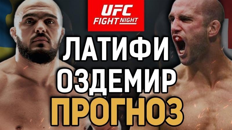 БЫСТРАЯ ПОБЕДА ОЗДЕМИРА Илир Латифи - Волкан Оздемир Прогноз к UFC Fight Night 153