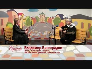 Гатчинский Арбат: Владимир Виноградов