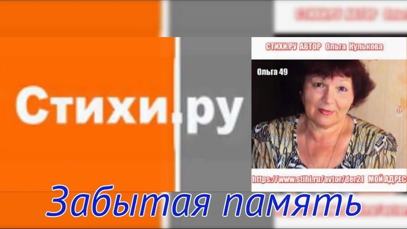 Любителям поэзии Забытая память Читает автор Ольга Кулькова