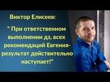 Виктор Елисеев Отзыв о Коучинге Евгения Ренуа