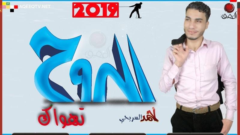 مشتاف لك قلبي على كف يمناك | احمد السريحي 2019 | ال