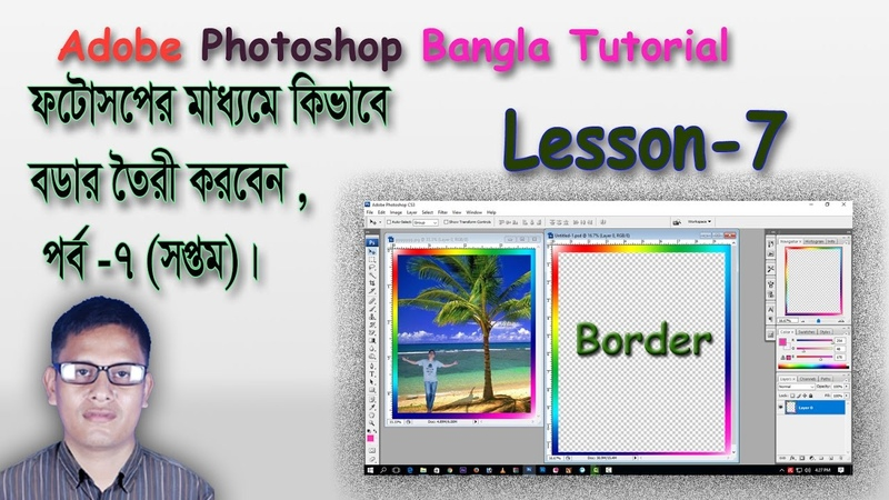 Adobe Photoshop Bangla Tutorial Part 7 !! How To Make Simple Border With Photoshop