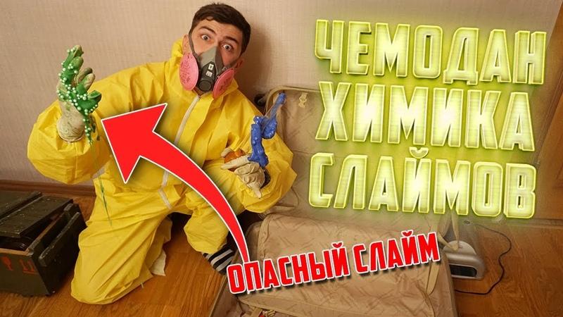 Купил Чемодан ХИМИКА Который ДЕЛАЕТ СЛАЙМЫ СВОИМИ РУКАМИ