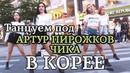 RED SPARK ТАНЕЦ ПОД АРТУР ПИРОЖКОВ - ЧИКА_РУССКИЕ В КОРЕЕ