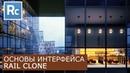 RailClone Основы интерфейса Itoo Rail Clone Pro Уроки для начинающих