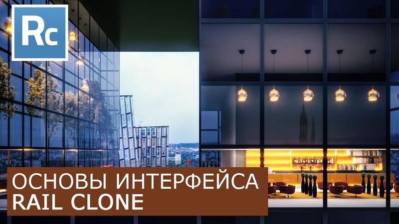 RailClone - Основы интерфейса | Itoo Rail Clone Pro - Уроки для начинающих