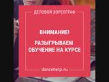 Конкурс_ДХ