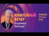 ЮБИЛЕЙНЫЙ ВЕЧЕР ВЛАДИМИРА ВИНОКУРА Премьера в Пятницу 2100 Трейлер