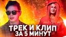 MORGENSHTERN - ТРЕК и КЛИП за 5 минут! изироцк