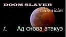Doom Slayer Chronicles = Crusade In The Dark Realm = 1. Ад снова атакуэ прохождение на русском