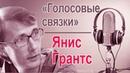Янис Грантс Голосовые связки