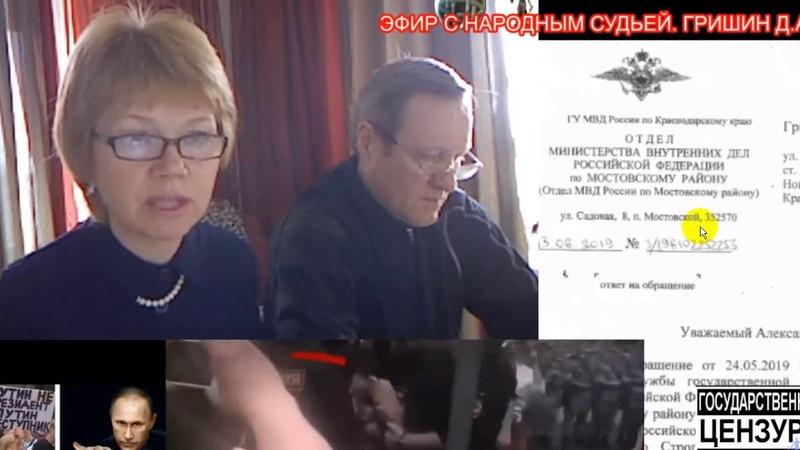 ЭФИР с народным судьей Д.А. Гришиным