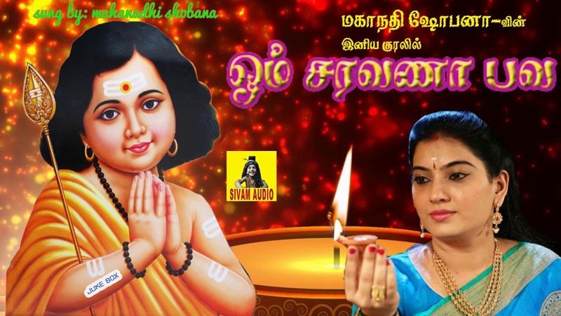 ஓம் சரவணா பவ | om saravana bhava | Mahanadhi Shobana | Murugan Songs