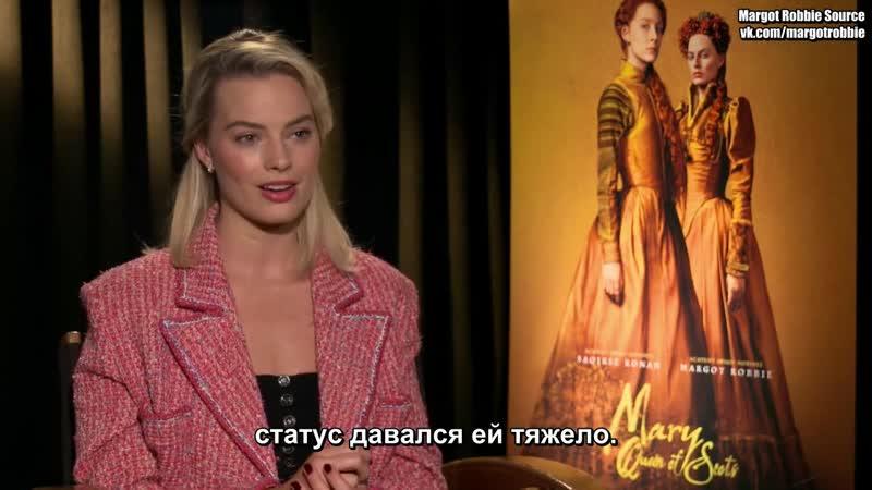 «Две королевы»: Интервью Марго Робби (Русские субтитры)