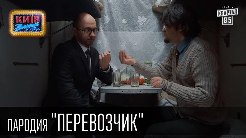 Перевозчик   Пороблено в Украине, пародия 2015
