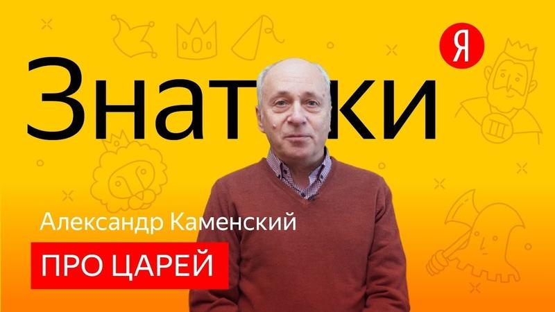«Знатоки»: историк Александр Каменский — про царей