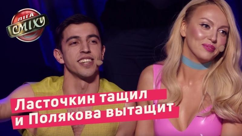 Ласточкин тащил и Полякова вытащит Стояновка Лига Смеха 2018