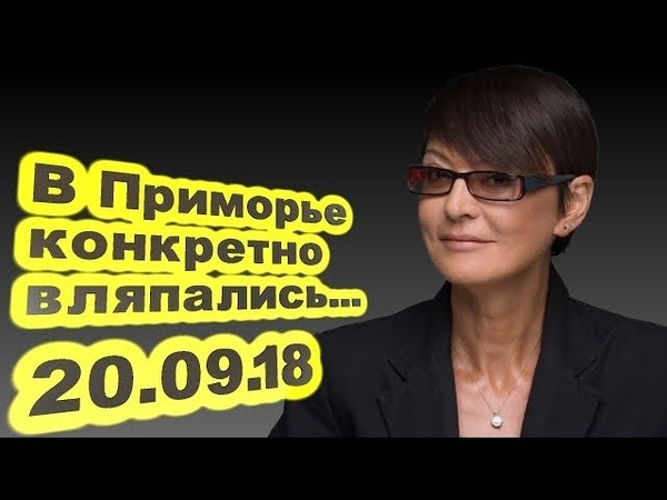 Ирина Хакамада - В Приморье конкретно вляпались... 20.09.18 /Особое мнение/