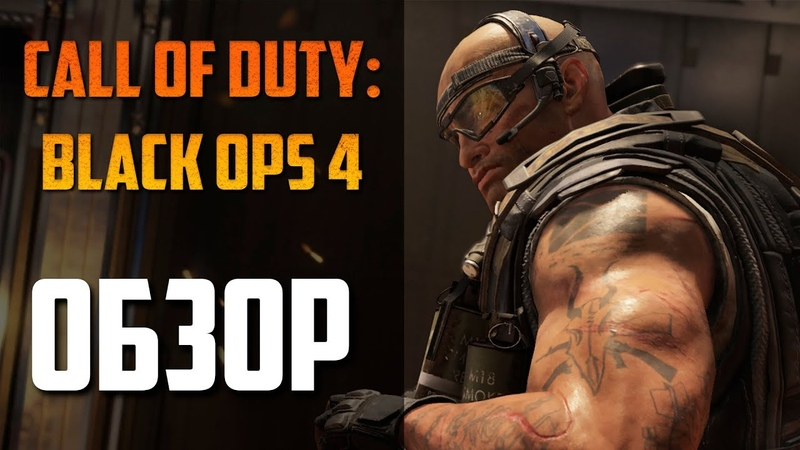 CALL OF DUTY BLACK OPS 4 Батл Рояль - обзор 🔥 Отзывы на CoD BLACK OPS 4 Battle Royale