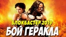 Приключение 2019 СОВЕРШЕННО НОВОЕ!! БОЙ ГЕРАКЛА Фильмы 2019 HD/ новые приключения 2019