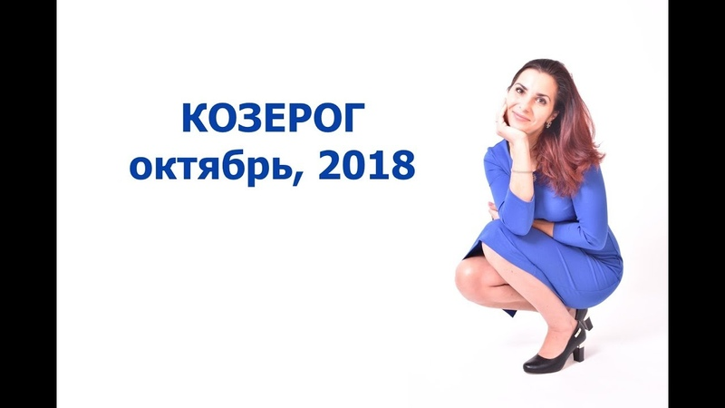 КОЗЕРОГ Прогноз на Октябрь 2018 года (карты Ленорман)