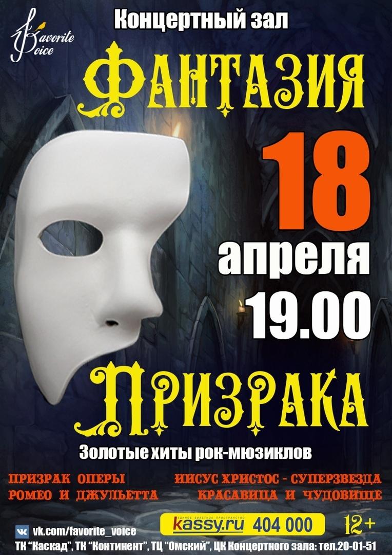 Афиша Омск Фантазия Призрака! 18.04, 19.00
