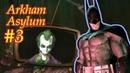Прохождение Batman Arkham Asylum часть 3 БЭТМОБИЛЬ СЛОМАН
