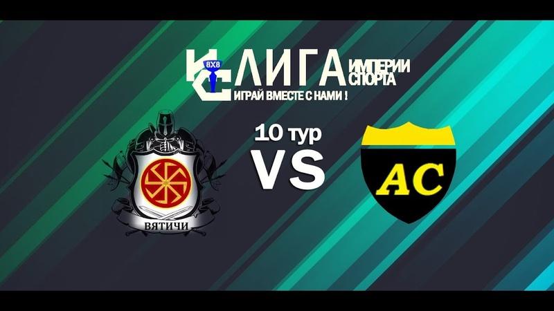 Вятичи - Александровский сад 27, 19.08.2018, Лига Империи спорта