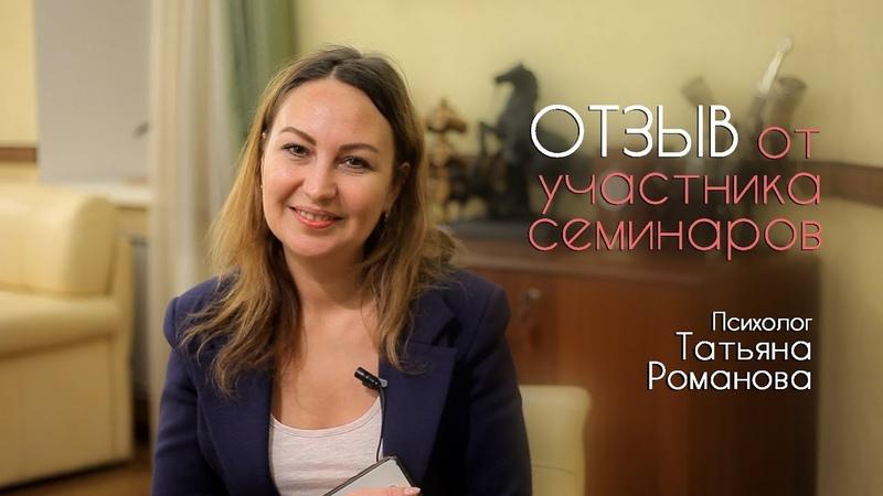 Отзыв №4 от участника семинаров Татьяны Романовой