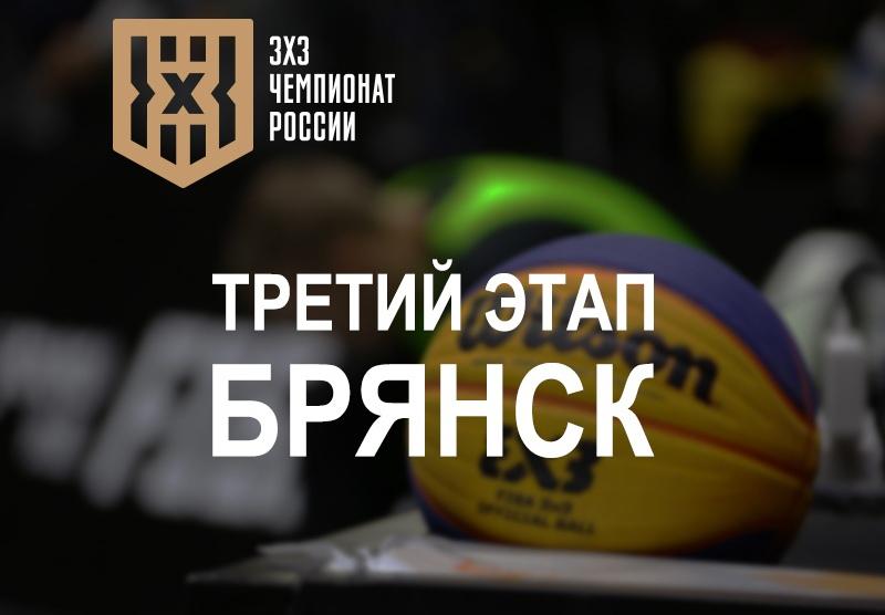 Прямая трансляция третьего этапа Чемпионата России