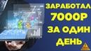 ЗАРАБОТАЛ 7000 РУБЛЕЙ ЗА ОДИН ДЕНЬ НИЧЕГО НЕ ДЕЛАЯ PHARAOH MONEY