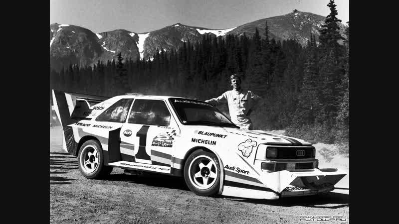 Легендарный гонщик Вальтер Рёрль о ярких моментах своей карьеры