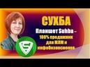 Сухба. Планшет Suhba -100% продажник для МЛМ и инфобизнесменов. Передовые технологии