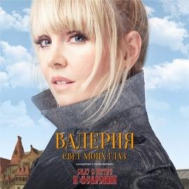 Валерия альбом Свет моих глаз