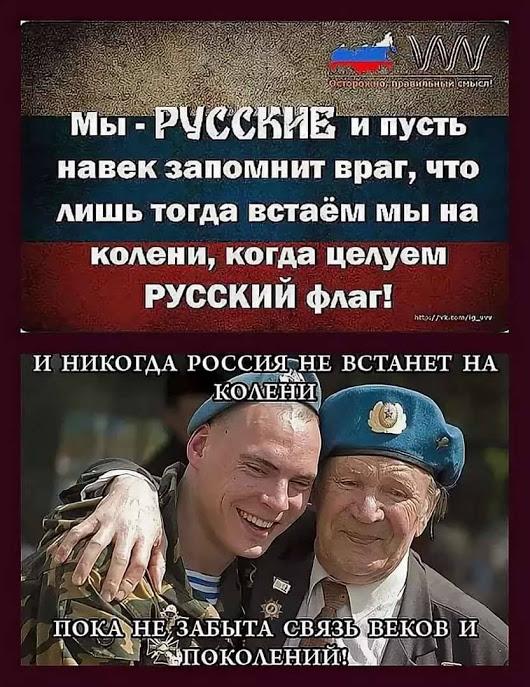 картинки мы русские и пусть навек запомнит враг получается найти подходящую