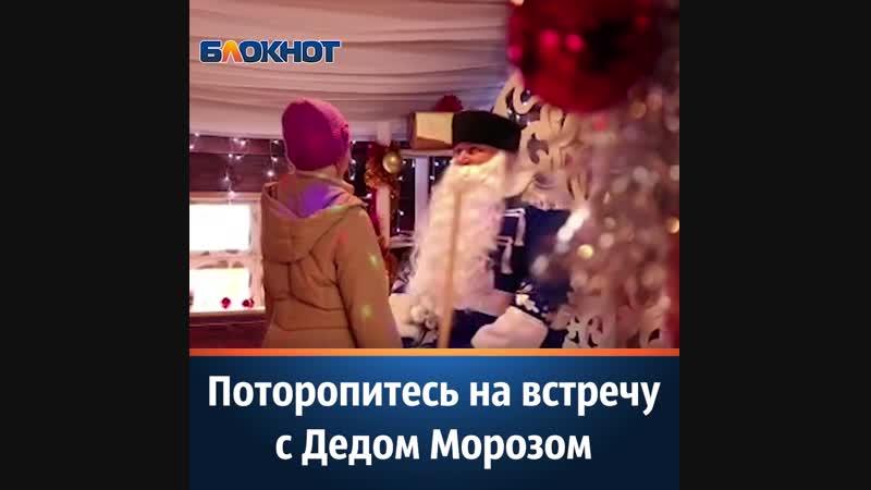 Жителям Геленджика нужно поторопиться на встречу с Дедом Морозом