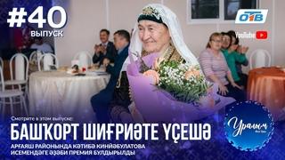 Уралым #40 | Октябрь 2018 (ТВ-передача башкир Южного Урала)