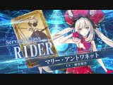 Marie-Antoinette Rider 4