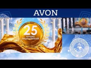 Avon 4q - part 1